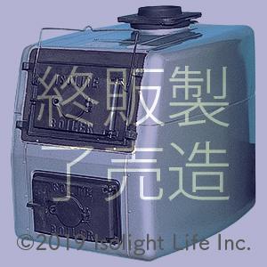 風呂釜 築炉タイプ C-120