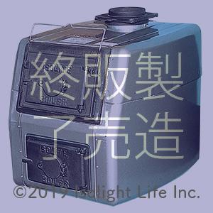 風呂釜 築炉タイプ C-202